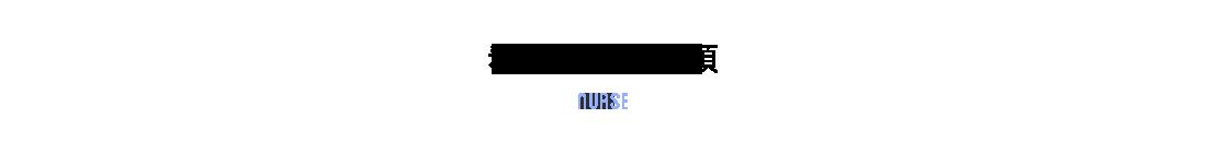 看護師募集要項